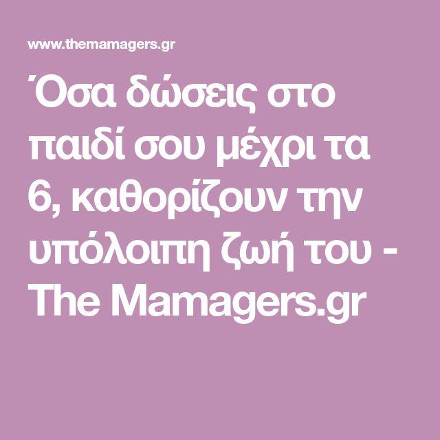 Όσα δώσεις στο παιδί σου μέχρι τα 6, καθορίζουν την υπόλοιπη ζωή του - The Mamagers.gr