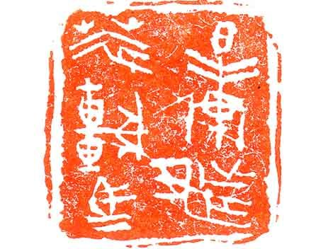 """Seals for branding horses were large-sized seals widely used in the Warring States Period. The most well-known seal for horse branding surviving till today is the """"Rigengdu cuiche ma"""" seal (meaning """"the horse bearing the mark is used to draw the secondary chariot of the local government in Rigeng Prefecture of the Yan State""""), which has a knob, with the upper part having a square hole for inserting a wooden handle and the lower part shaped like an upside-down funnel that is hollow inside."""