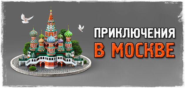 Мои московские приключения длились почти один месяц, за это время произошло множество интересных событий,…