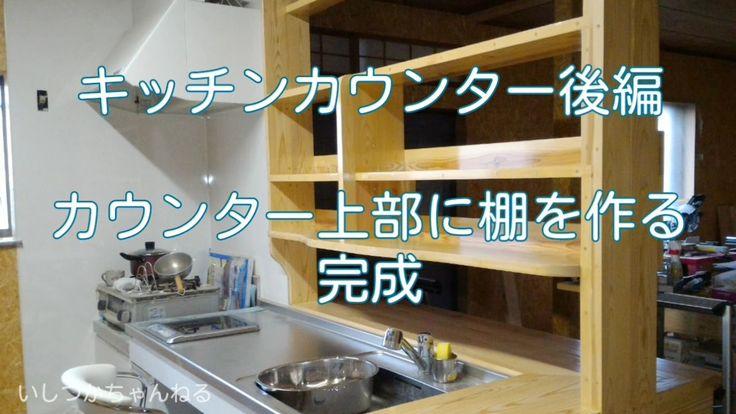 K3 手作りキッチンカウンター後編 カウンター上部に棚を作る 完成編