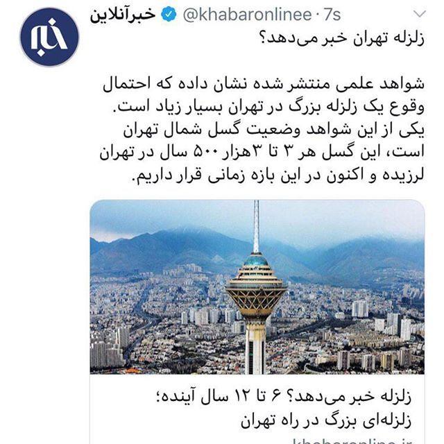 زلزله خبر میدهد تا سال آینده زلزلهای بزرگ در راه تهران شواهد علمی منتشر شده سالهای گذشته نشان داده که احتمال وقوع یک زلزله بز Instagram Photo Movie Posters