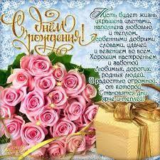 Поздравления с юбилеем Марине в стихах - Женский