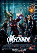 Фільм Месники - Постери