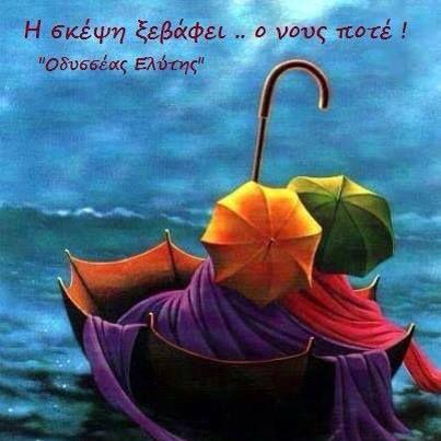 Οδυσσέας Ελύτης- Odisseas Elitis: A thought can fade but never the mind ...