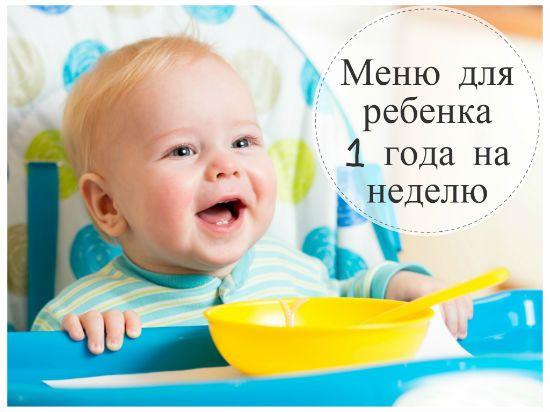 меню для ребенка 1 года на неделю