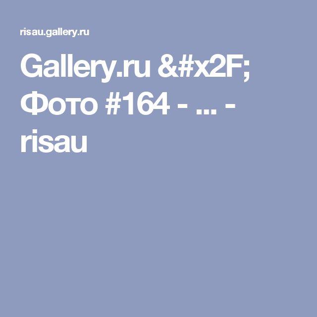Gallery.ru / Фото #164 - ... - risau