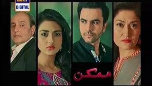 watch Pakistani drama serial Mumkin Episode 5 full in high quality on ARY Digital 14th April 2015,Mumkin Episode 5 dailymotion,watch online Mumkin...