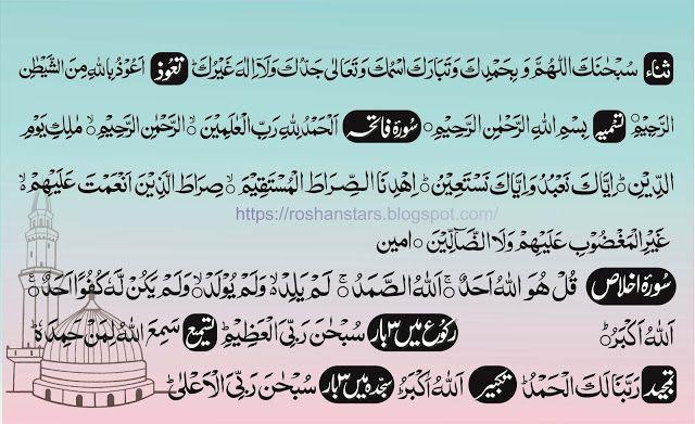 Lesson For Prayer Namaz Ka Sabaq Sana Download Lesson Prayers Namaz