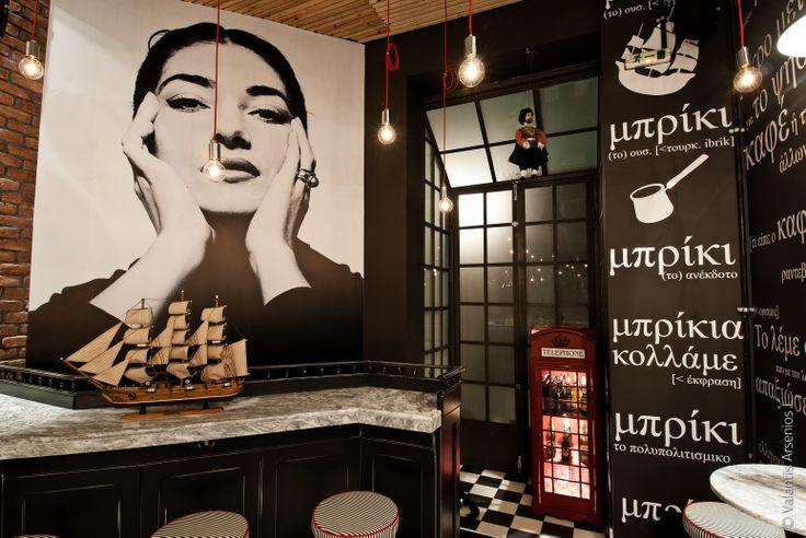 the interior of BRIKI CAFE in Veroia Macedonia GREECE  #Macedonia #Cafes #coffee #visit #travel #callas #art