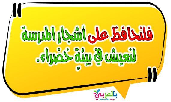 نماذج لافتات في اللغة العربية عبارات ارشادية للطلاب بالعربي نتعلم In 2021