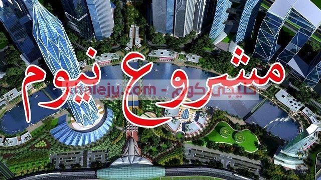 نيوم وظائف للرجال والنساء من السعوديين وغير السعوديين Neon Signs Neon Signs
