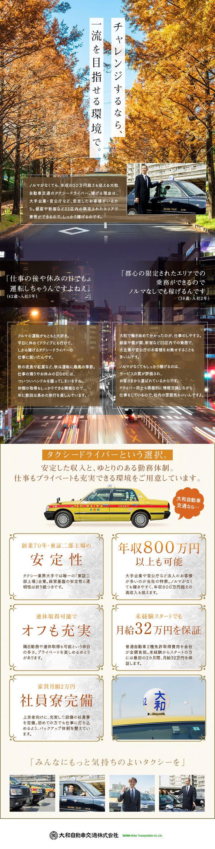 大和自動車交通株式会社【東証二部上場】/タクシー乗務員(未経験者でも業務開始2カ月目まで月給32万円保証)の求人PR - 転職ならDODA(デューダ)