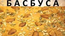 144. Басбуса: нежная восточная сладость, которую легко приготовить дома
