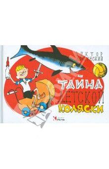 Виктор Драгунский - Тайна детской коляски обложка книги