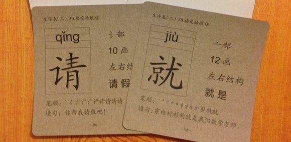 Studying Mandarin Chinese: Flashcards Everywhere!