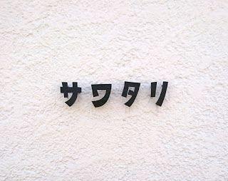 """""""アイアンクラフト&ガーデンデザイン じんぱち""""のBlogです。静岡県浜松市にあるアトリエでの制作の様子や、日々感じたことを書いています。"""