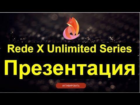 Бесконечные Серии Выплат - Презентация. RedeX Unlimited Series