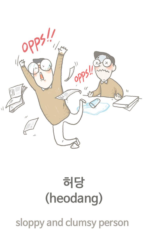 """""""허당 (heodang) : sloppy and clumsy person - 허당 indicates people who are inexpertly clumsy. However, this phrase doesn't refer to people who just often make mistakes. Rather, it is used to describe people who look smart and perfect but are actually sloppy."""""""