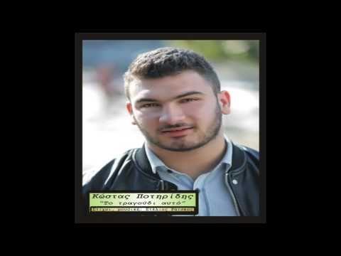 Κώστας Ποτηρίδης - Το τραγούδι αυτό