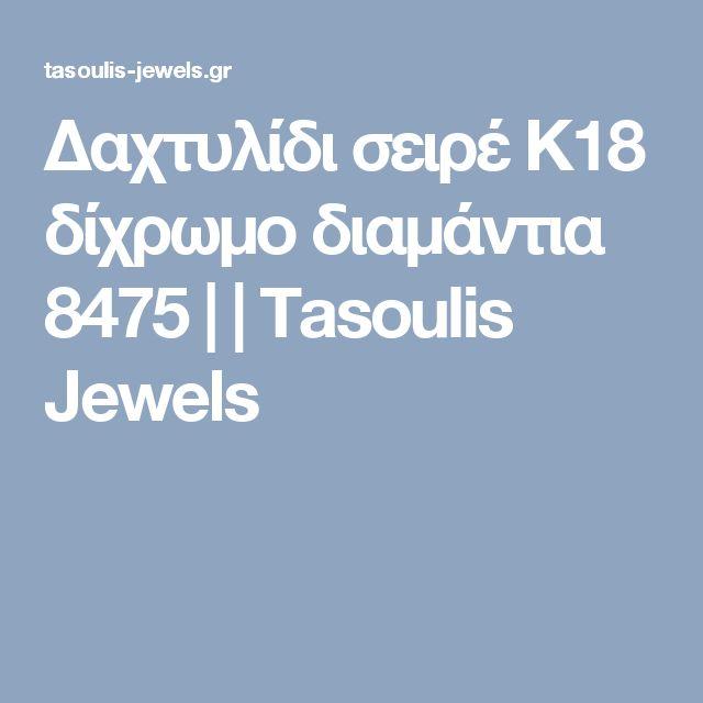 Δαχτυλίδι σειρέ Κ18 δίχρωμο διαμάντια 8475     Tasoulis Jewels