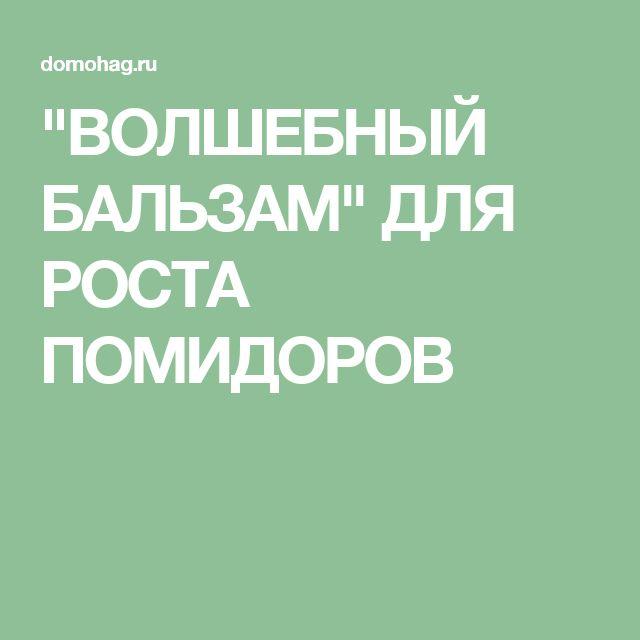 """""""ВОЛШЕБНЫЙ БАЛЬЗАМ"""" ДЛЯ РОСТА ПОМИДОРОВ"""