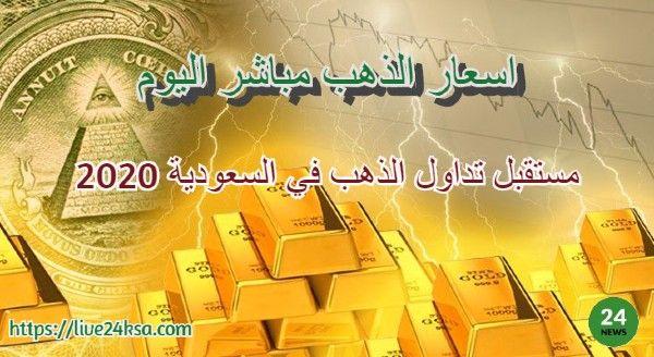 اسعار الذهب مباشر اليوم مستقبل تداول الذهب في السعودية 2020