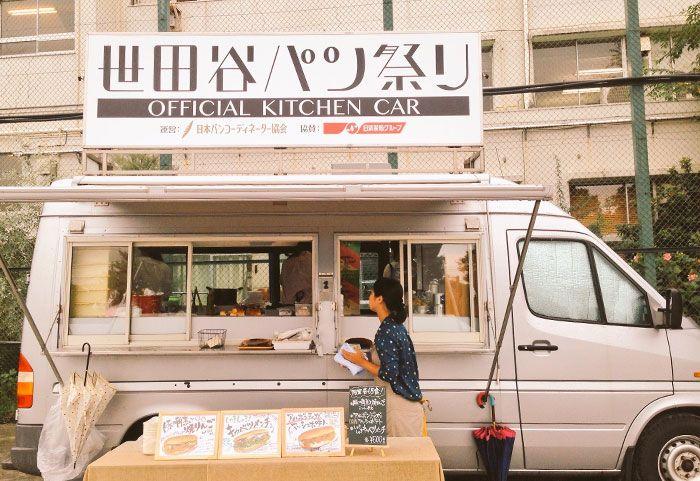 世田谷パン祭りキッチンカー コッペパンで世界を旅しよう パン