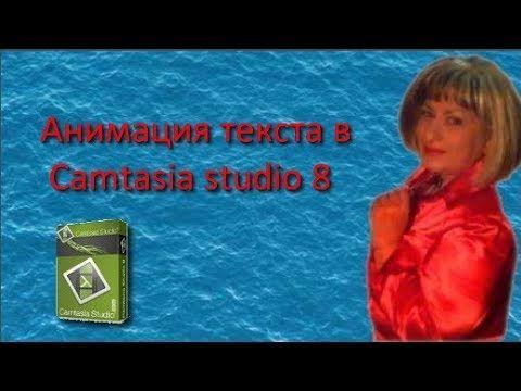 Анимация текста в Camtasia studio