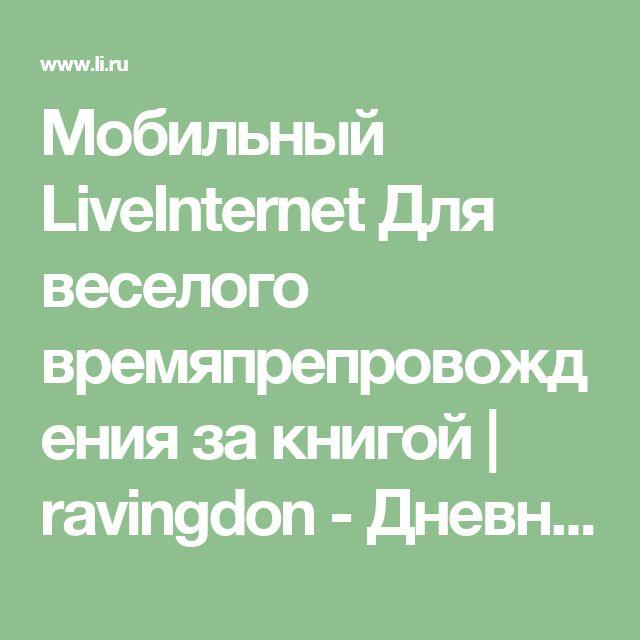 Мобильный LiveInternet Для веселого времяпрепровождения за книгой | ravingdon - Дневник ravingdon |