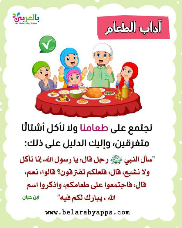 بطاقات تعليم الطفل آداب الطعام آداب وسلوكيات الطفل المسلم بالعربي نتعلم Mario Characters Character Fictional Characters