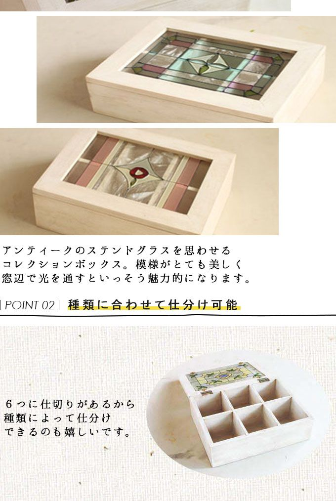 『FENETRE COLLECTION BOX』 1
