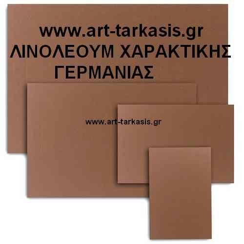 ΛΙΝΟΛΕΟΥΜ 7,5Χ10cm ΓΕΡΜΑΝΙΑΣ ΚΑΦΕ