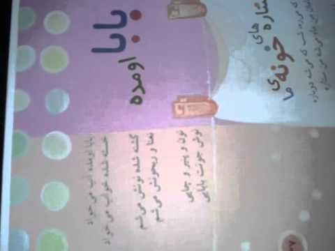 a persian poem