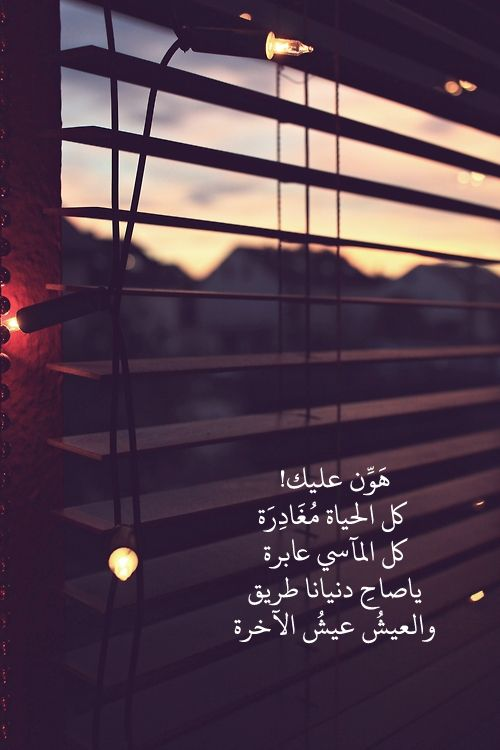 Soothe yourself. This life will end, these problems will pass, this life is a path and the real life is in the hereafter