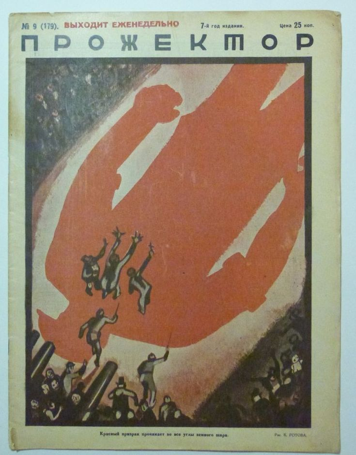 1929 year  Soviet Russia  avantgarde red  workes political Caricature Capitalism #Vintage