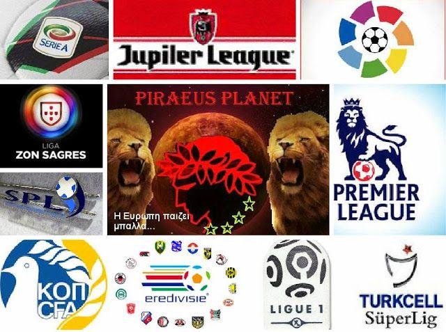 Το Piraeus Planet (Πειραικος Πλανητης) δημιουργηθηκε για την εγκαιρη και εγκυρη ενημερωση του κοσμου του Ολυμπιακου φιλοξενωντας και αναλυωντας ολες τις αθλητικες ειδησεις Καθημερινη 24ωρη ερυθρολευκη ενημερωση και ψυχαγωγια μεσα απο το blog και το Piraeus Planet Web RadioPIRAEUS PLANET (Πειραικος Πλανητης): Η Ευρώπη παιζει μπαλλα...