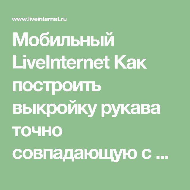 Мобильный LiveInternet Как построить выкройку рукава точно совпадающую с проймой.   Ксюша_-весна - Дневник Ксюша_-весна  