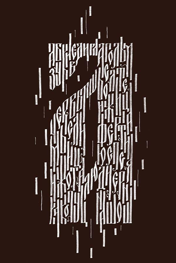 Cyrillic Calligraphy Collection by Dima Lamonov