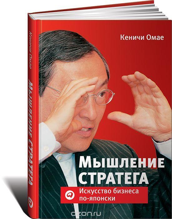 """Книга """"Мышление стратега. Искусство бизнеса по-японски"""" Кеничи Омае - купить на…"""