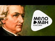 MOZART - The Very Best / МОЦАРТ - ЛУЧШЕЕ - YouTube