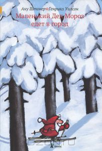 "Книга ""Маленький Дед Мороз едет в город"" Ану Штонер - купить книгу Der kleine Weihnachtsmann geht in die Stedt ISBN 978-5-905876-71-4 с доставкой по почте в интернет-магазине Ozon.ru"
