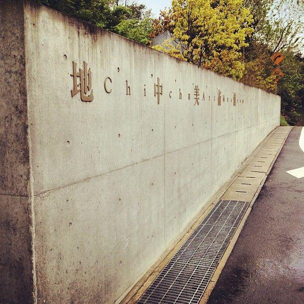 地中美術館 (Chichu Art Museum) in 香川郡, 香川県