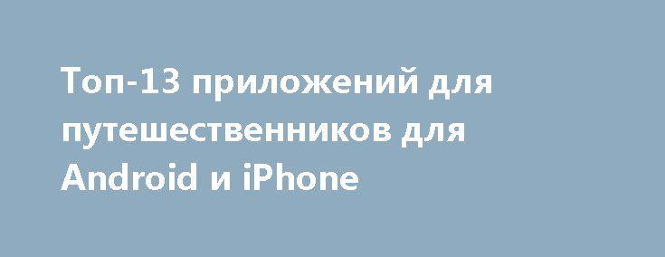 Топ-13 приложений для путешественников для Android и iPhone http://3-tickets.ru/trip/useful/apps.html  Мы вновь отправились в путешествие и заранее скачали на телефоны наш набор полезных для путешествий мобильных программ. Расскажу о 13 приложениях, которые помогают мне собрать вещи, купить авиабилеты, забронировать отель, ориентироваться на местности, понимать местный язык и вообще не испытывать…