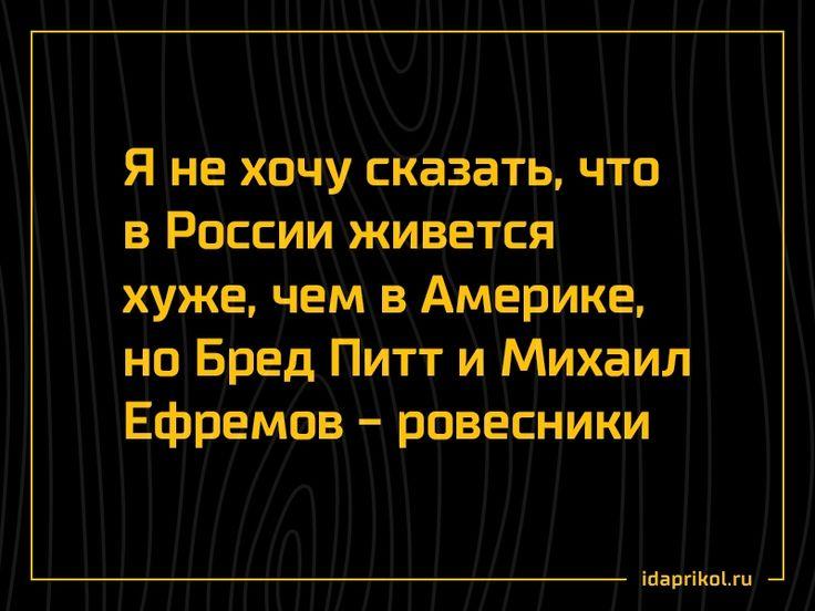 Я не хочу сказать что в России живется хуже чем в Америке, но Бред Питт и Михаил Ефремов - ровесники