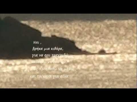 La Prima Cosa Bella - Ho preso la chitarra ( Nicola Di Bari ) lyrics