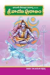 Sri Vayu Puranam - Telugu eBook