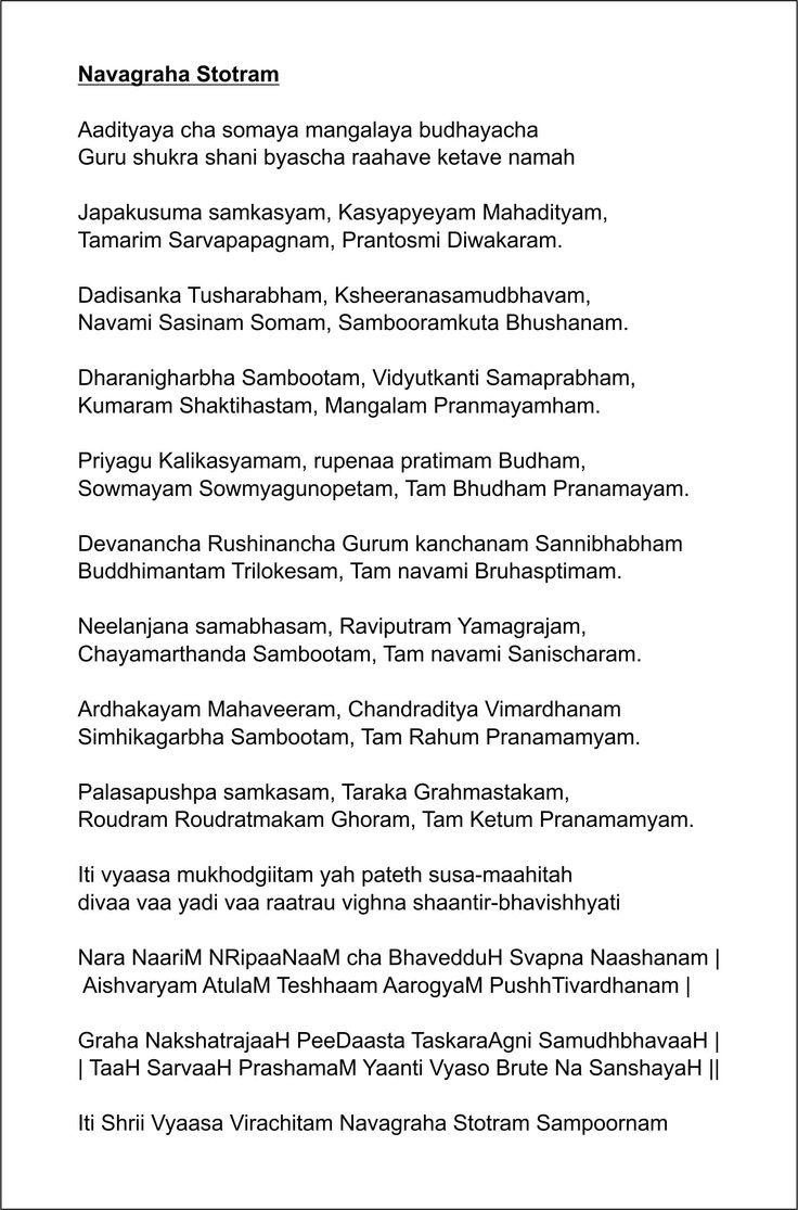 Navagraha Stotram