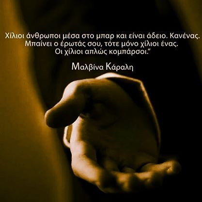 Greek quotes-Malvina Karalh