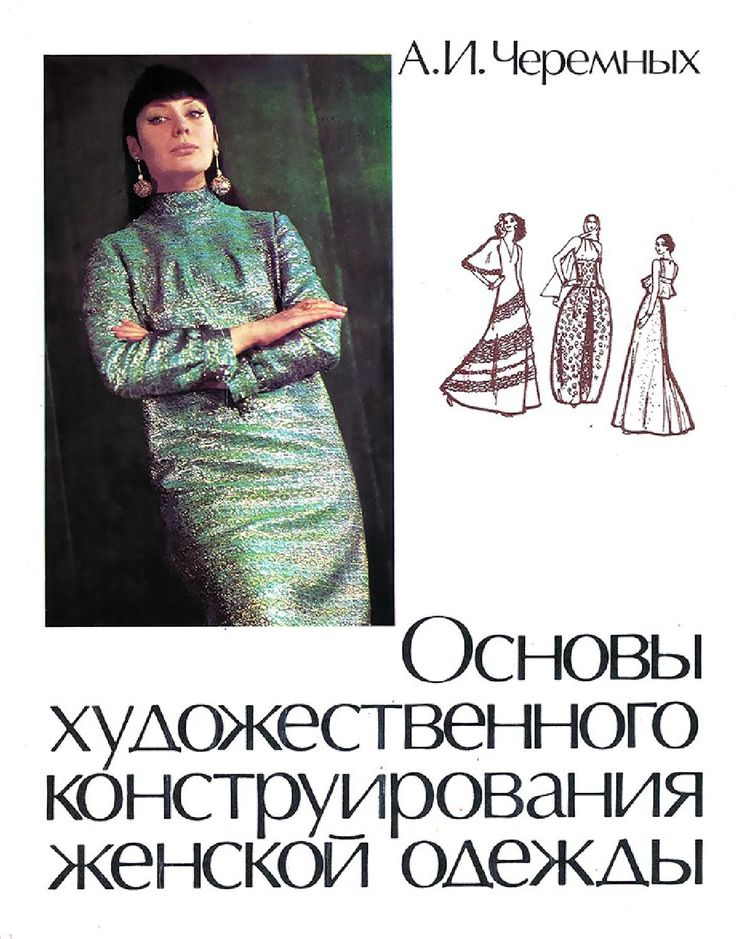 Основы художественного конструирования женской одежды  А.И. Черемных, 1977 г.