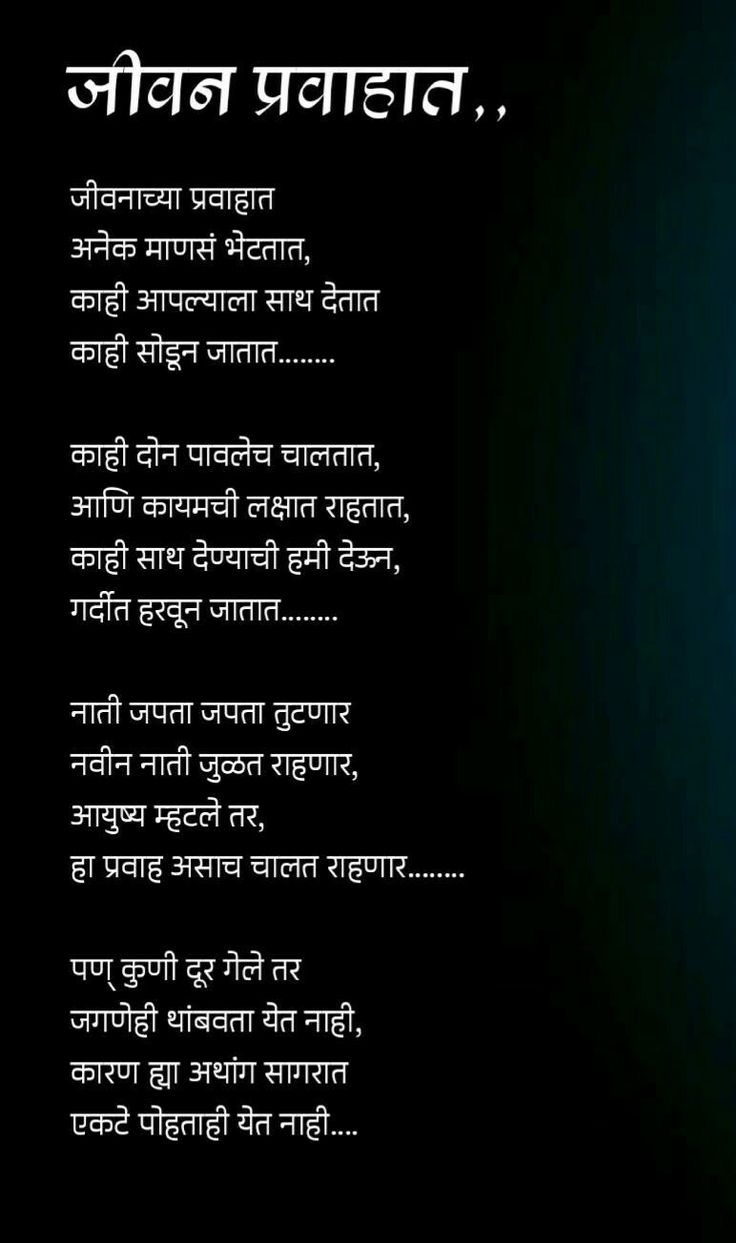 Pin by Bhushan on आयुष्य Life quotes deep, Mother poems